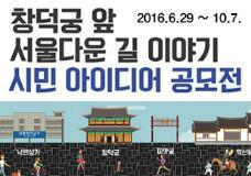 서울시 '창덕궁 앞 서울다운 길 이야기' 시민 공모 이미지