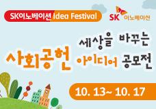 SK이노베이션 Idea Festival - 세상을 바꾸는 사회공헌 아이디어 공모전 이미지