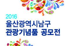 2016 울산광역시남구 관광기념품 공모전 이미지