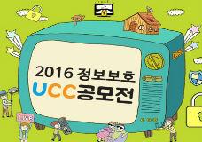2016 정보보호 UCC 공모전 이미지