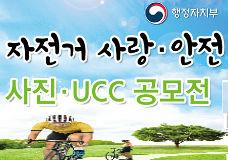 2016년 제7회 자전거 사랑·안전 사진·UCC 공모전 이미지