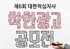 제6회 대한적십자사 착한광고공모전 이미지