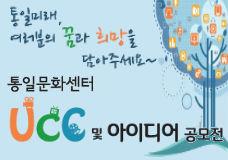 통일문화센터 UCC 및 아이디어 공모전 이미지