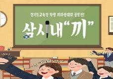 """경기도교육청 학생 끼자랑대회 공모전! 삼시내""""끼"""" 이미지"""