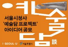 서울시청사 `예술담 프로젝트` 아이디어 공모 이미지