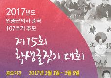 2017년 제15회 전국 학생 글짓기 대회 이미지