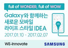 Galaxy와 함께하는 새로운 모바일 라이프 스타일 IDEA 이미지
