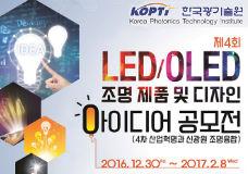 제4회 LED/OLED 조명 제품 및 디자인 아이디어 공모전 이미지