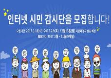 2017년 서울시 인터넷 시민 감시단을 모집합니다!(선착순/봉사시간) 이미지