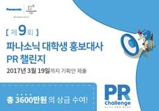 제9회 파나소닉 대학생 홍보대사 PR 챌린지 이미지