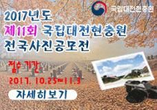 2017년 제11회 국립대전현충원 전국사진공모전 이미지