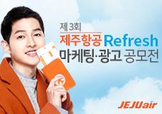 제 3회 제주항공 Refresh · 마케팅광고 공모전 이미지