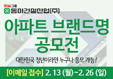 SM그룹 동아건설산업(주) - 아파트 브랜드명 공모전 이미지