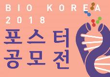 BIO KOREA 2018 포스터 디자인 공모전 이미지