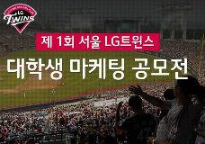 제1회 서울LG트윈스 대학생 마케팅 공모전 이미지