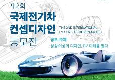 제2회 국제전기차컨셉디자인 공모전 이미지