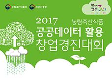 2017년 농림축산식품 공공데이터 활용 창업경진대회 이미지