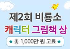 제2회 비룡소 캐릭터 그림책상 이미지