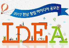 2017 전남 창업 아이디어 공모전 이미지