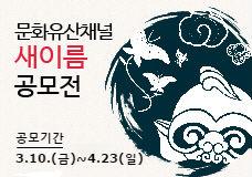 문화유산채널 새 이름 공모전 이미지