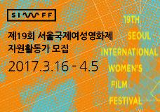 [SIWFF2017] 19회 서울국제여성영화제 자원활동가 모집(~4/5) 이미지