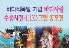 바다사랑 수중사진·UCC·어린이 그림 공모전 이미지