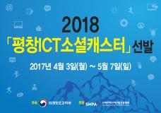 2018「평창ICT소셜캐스터」선발 안내 이미지