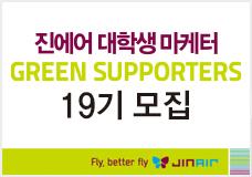 진에어 대학생 마케터 GREEN SUPPORTERS 19기 모집 이미지