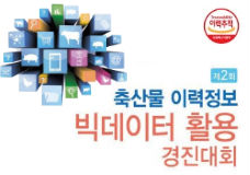 대학(원)생 축산물이력정보 활용 경진대회 이미지