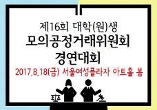 제16회 대학(원)생 모의공정거래위원회 이미지
