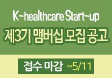 K-Healthcare Start-up 제 3기 멤버십 모집 이미지