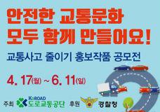 [도로교통공단] 교통사고 줄이기 홍보작품 공모전 이미지