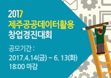 2017년 제주 공공데이터 활용 창업경진대회 이미지