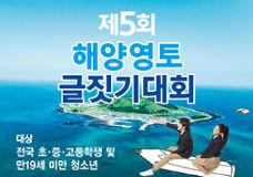 제5회 해양영토 글짓기대회 이미지