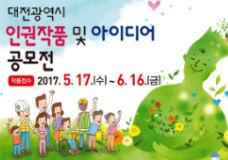 대전광역시 인권작품 및 아이디어 공모전 이미지