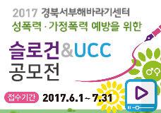 2017 성폭력·가정폭력 예방을 위한 경북서부해바라기센터「슬로건·UCC」공모전 이미지