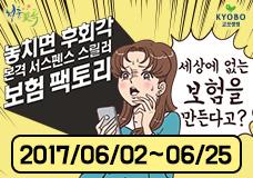 [교보생명] 대학생 마케팅 챌린저  청춘가곡6기 모집 이미지