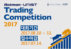 Rotman-UNIST Trading Competition 2017 이미지