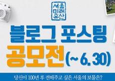 제 2회 서울미래유산 블로그 포스팅 공모전 이미지