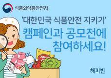 식품표시확인 아이디어, 포스터 공모전 이미지