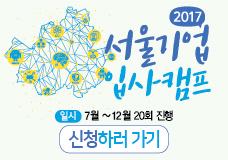 2017 서울기업 입사캠프 이미지
