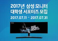 2017년 삼성모니터 대학생 서포터즈 모집 이미지