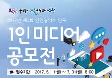 2017년 제2회 인천광역시 남구 『1인 미디어 공모전』 공고 이미지