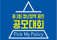 2017 제 2회 청년정책 제안 공모대회 이미지