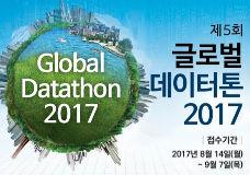 2017글로벌데이터톤 이미지