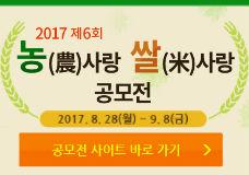 2017 제6회 농(農)사랑 쌀(米)사랑 공모전 안내 이미지