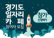 2017 경기도일자리카페 이미지
