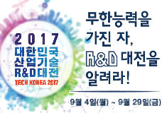 대한민국 산업기술 R&D 대전 홍보 콘텐츠 공모전 이미지