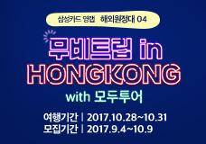 삼성카드 영랩 해외원정대 04 - 홍콩 원정대 이미지