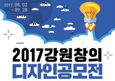 2017 강원창의디자인공모전 이미지